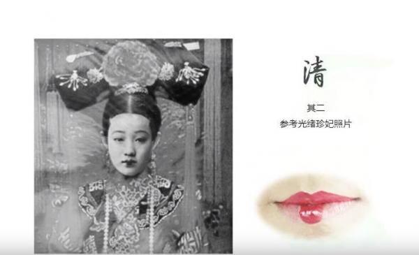 清の時代の写真に基づき、唇のお化粧を再現。