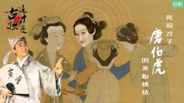 画家唐寅の絵に基づき、明王朝(1368年から1644年)の「三白粧」を再現