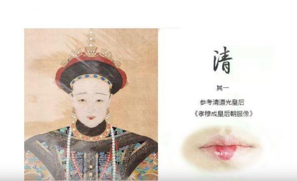 清の時代の絵に基づき、唇のお化粧を再現。