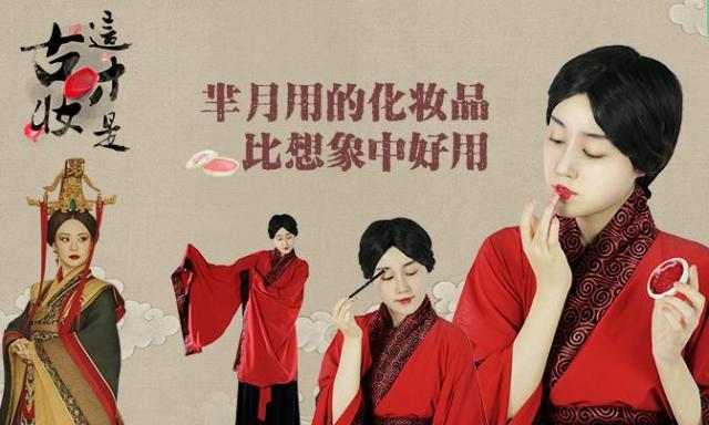 秦の始皇帝以前の戦国時代のお化粧を検証