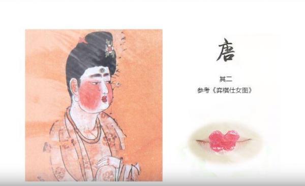 唐の時代の絵に基づき、唇のお化粧を再現。
