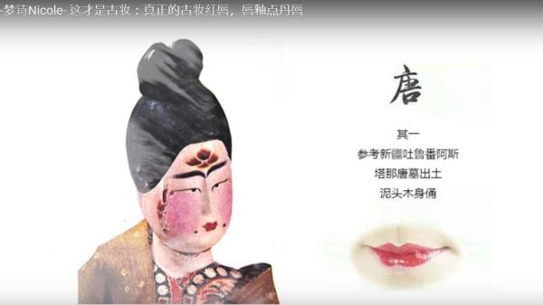 唐の時代の偶像に基づき、唇のお化粧を再現。