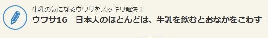 アンチミルク⑯「日本人のほとんどは、牛乳を飲むとおなかをこわす」