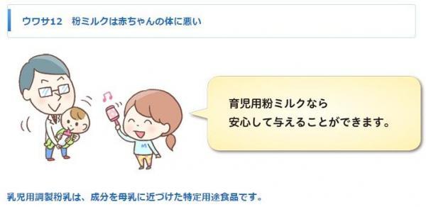 「乳児用調製粉乳は、成分を母乳に近づけた特定用途食品です」(左下の出典に詳しい解説があります)