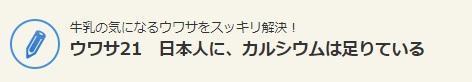 アンチミルク㉑「日本人に、カルシウムは足りている」