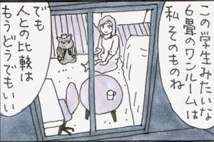離婚して6畳一間…「最悪なわけじゃない」 夜廻り猫が描く「独り」