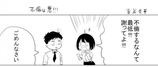 漫画「不倫は悪!!!」(1)