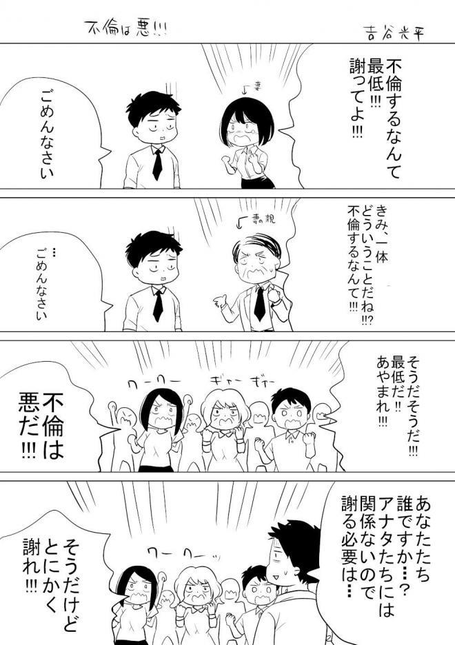 漫画「不倫は悪!!!」=作・吉谷光平さん