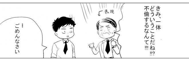 漫画「不倫は悪!!!」の一場面=作・吉谷光平さん