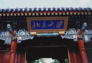 北京大の西の門=2001年7月