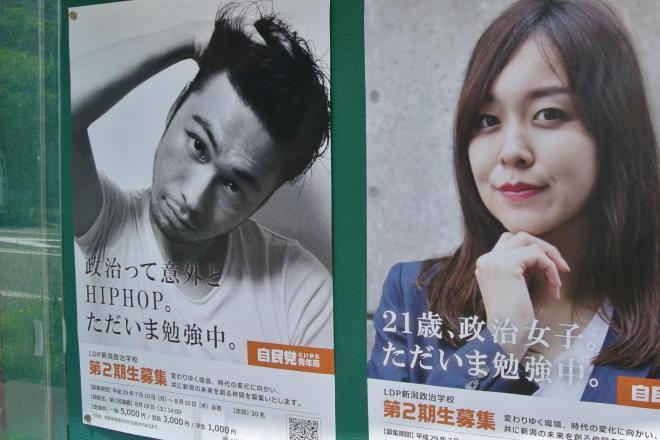 自民党県連前に張り出された「政治って意外とHIPHOP」と書かれたポスター(左)が、今夏「政治と音楽」論争を引き起こした