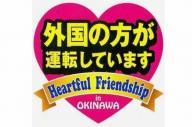 沖縄レンタカー協会が作った「外国の方が運転しています」マグネットステッカー