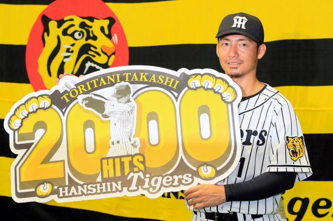2千安打の記念ボードを手に写真に納まる阪神の鳥谷