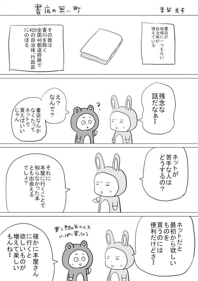 漫画「書店の無い町」=作・吉谷光平さん