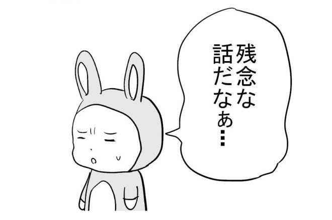 漫画「書店の無い町」の一場面=作・吉谷光平さん