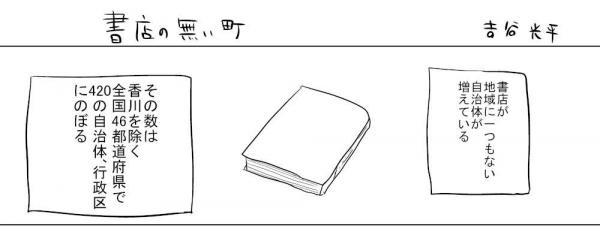 漫画「書店の無い町」(1)