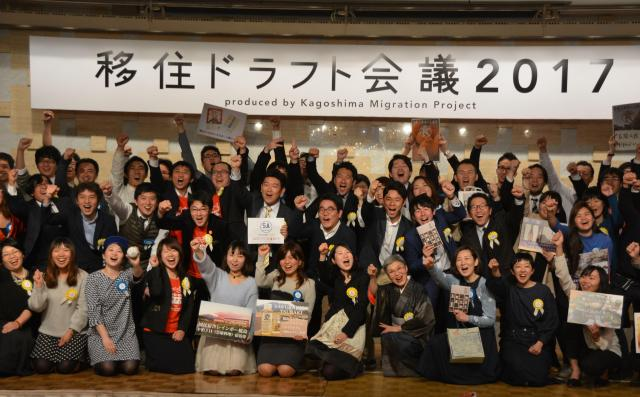 「移住ドラフト会議」の参加者たち=2017年3月、鹿児島市、野崎智也撮影