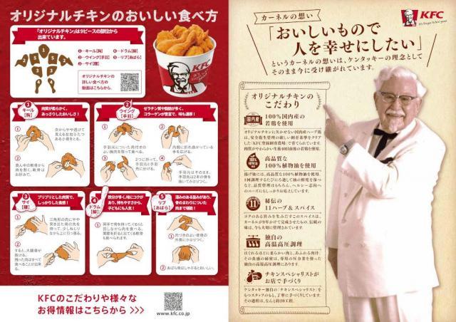 話題の「オリジナルチキンのおいしい食べ方」(記事下のフォトギャラリーに拡大写真を掲載しています)