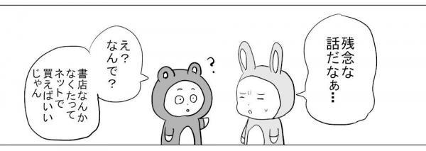 漫画「書店の無い町」(2)