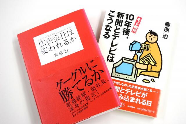 藤原治さんの著書「広告会社は変われるか」(ダイヤモンド社)と「ネット時代10年後、新聞とテレビはこうなる」(朝日新聞社)