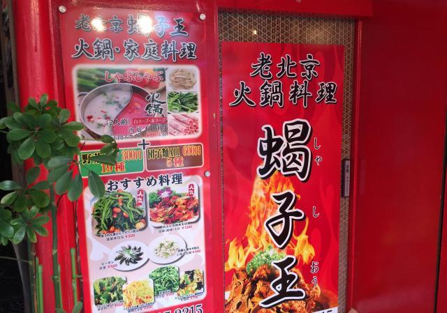 新宿の「老北京火鍋 蠍子王」お店