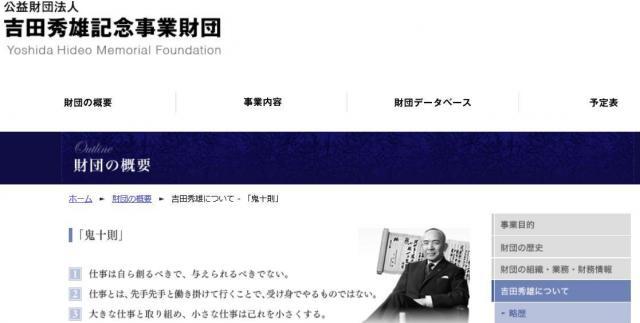 公益財団法人「吉田秀雄記念事業財団」HPには、日本語と英語で「鬼十則」が掲載されている