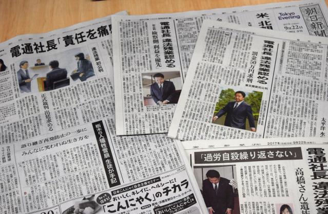 初公判の様子を伝える9月22日の夕刊各紙。朝日新聞が1面カタと1社面トップで伝えたように、各紙とも大きな扱いだった