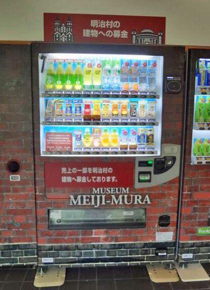 博物館明治村に設置されている寄付機能つき自動販売機