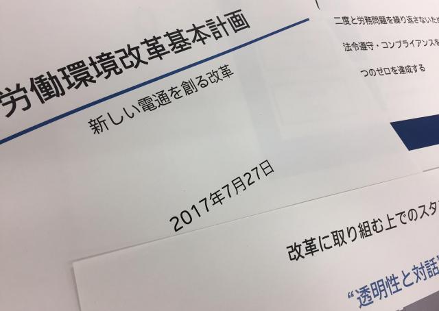 電通が7月27日に発表した「労働環境改革基本計画」。HPからも閲覧できる