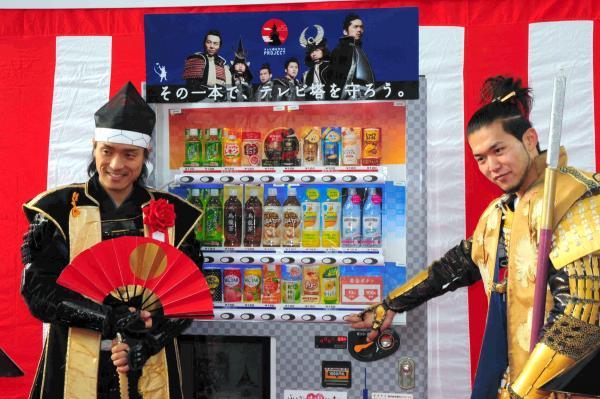 「名古屋テレビ塔支援自販機」のPRをするおもてなし武将隊=2012年