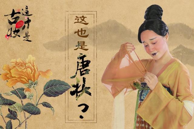 唐王朝(618年から907年)の「エキゾチックお化粧」を再現