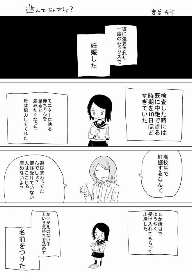 漫画「遊んでたんでしょ?」=作・吉谷光平さん