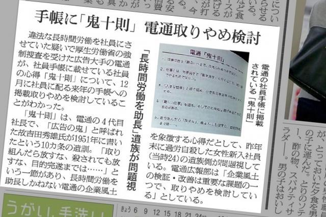 朝日新聞の昨年11月の記事。電通が社員手帳への「鬼十則」取りやめを検討していることを伝えた