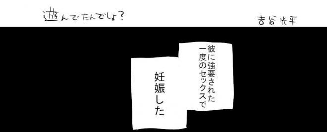 漫画「遊んでたんでしょ?」の一場面=作・吉谷光平さん