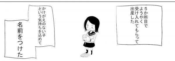 漫画「遊んでたんでしょ?」(4)