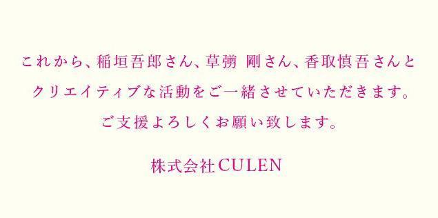 CULENの公式サイトに載ったメッセージ
