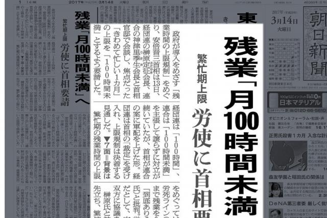 「残業時間の罰則付き上限規制」に関する動きを伝える、3月の朝日新聞の紙面。経団連は「100時間」、連合は「100時間未満」を主張し、綱引きが続いていたが、「首相が連合の案に軍配を上げた」