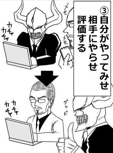 漫画「ギャグ漫画家が上司の命令で『新人教育マニュアル』を作った結果」