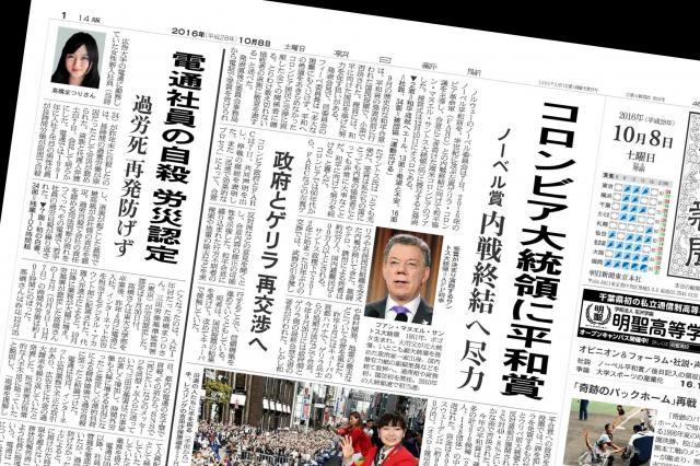 高橋まつりさんが過労死認定されたことを伝える昨年10月の朝日新聞の記事。1面に掲載された。