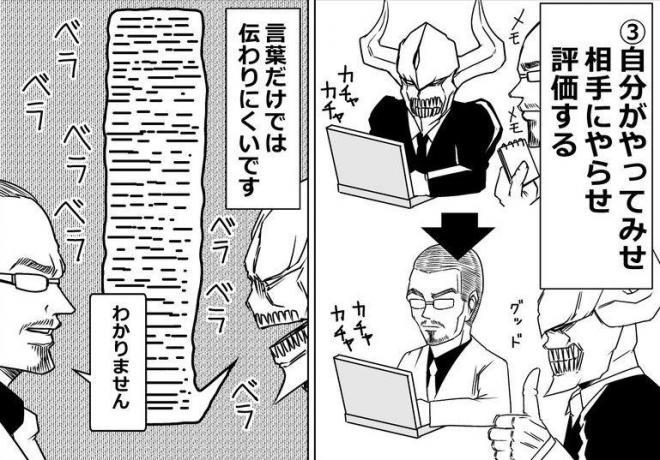 漫画「ギャグ漫画家が上司の命令で『新人教育マニュアル』を作った結果」の一場面