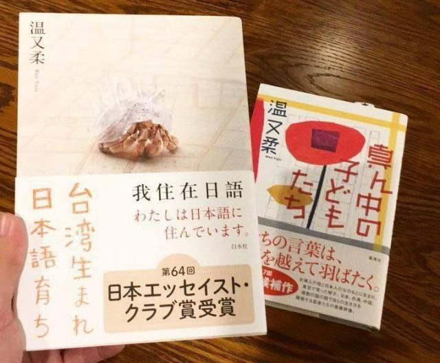 台湾出身の作家・温又柔さんの『台湾生まれ 日本語育ち』と『真ん中の子どもたち』