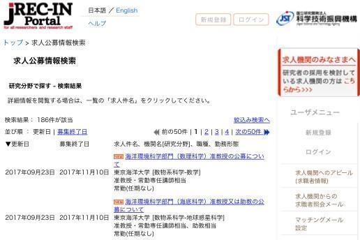 研究職の求人情報サイト「JREC-IN」。デキるポスドクは日々のチェックを欠かさない。