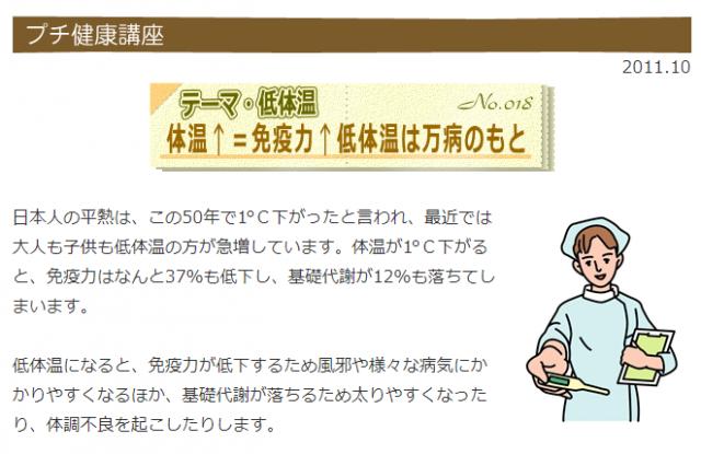 中京医薬品の「プチ健康講座」