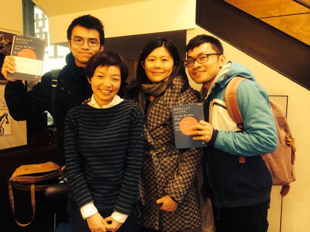 2014年3月、『来福の家』繁体字中文版発売刊行イベントに駆け付けてくれた台湾の同世代の作家たちと