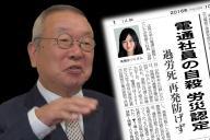 電通元常務執行役員の藤原治さん。高橋まつりさんの労災認定は朝日新聞の1面で報じられた
