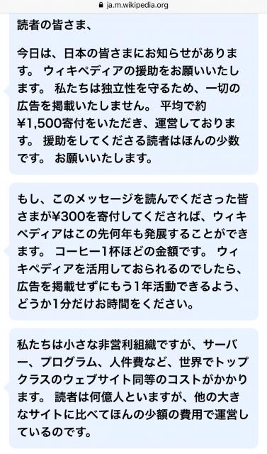 スマホ日本語版ウィキペディアの寄付の呼びかけ