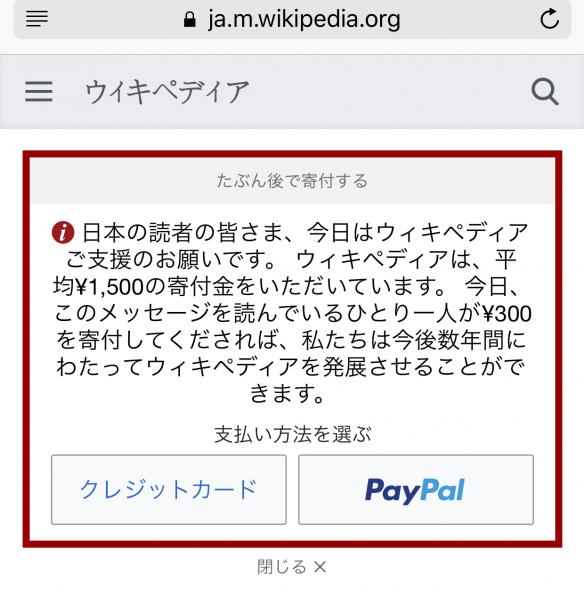 ウィキペディアの寄付への呼びかけ