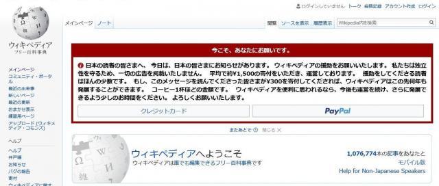 日本語版ウィキペディアの寄付の呼びかけ(PC版)