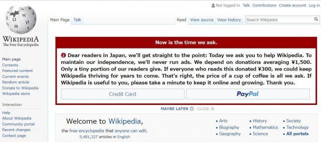 英語版ウィキペディアの寄付の呼びかけ(PC版)