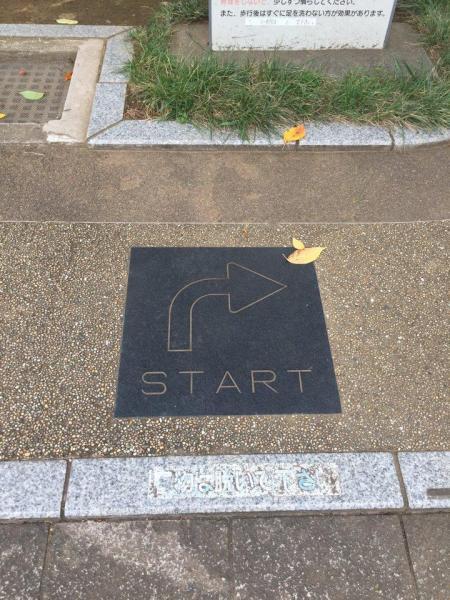 タニタ本社にある「健康小径」のスタート地点